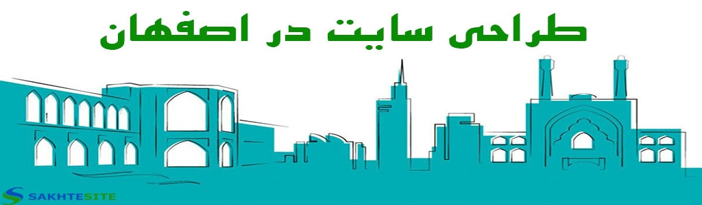 طراحی وبسایت در اصفهان