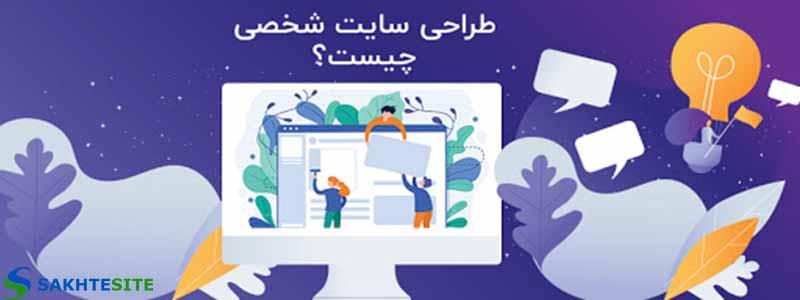 طراحی سایت شخصی حرفه ای