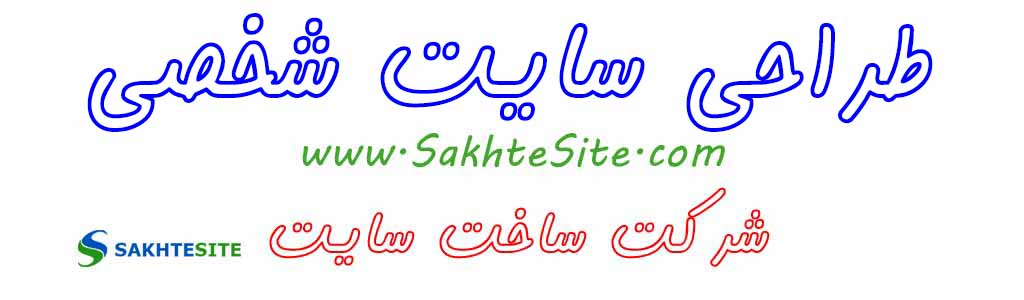 سفارش طراحی سایت شخصی