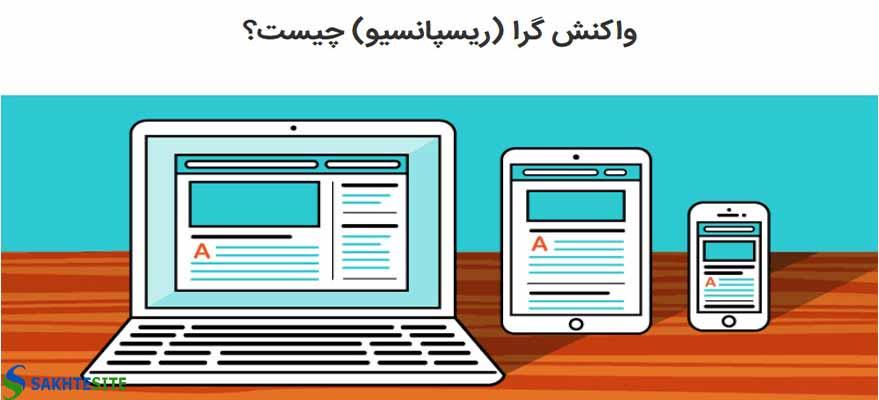 طراحی سایت واکنشگرا