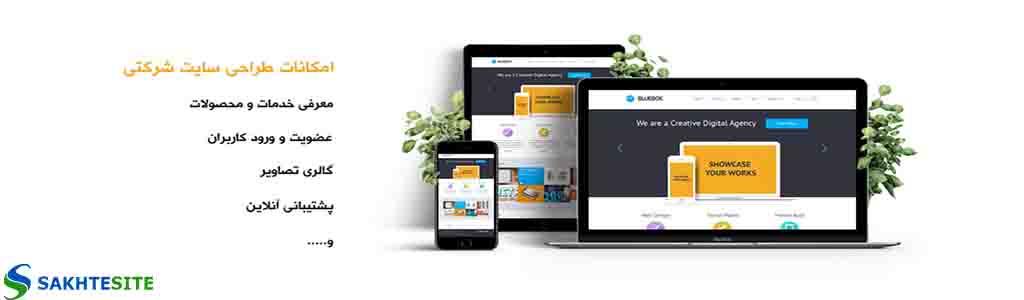 آموزش طراحی سایت شرکتی