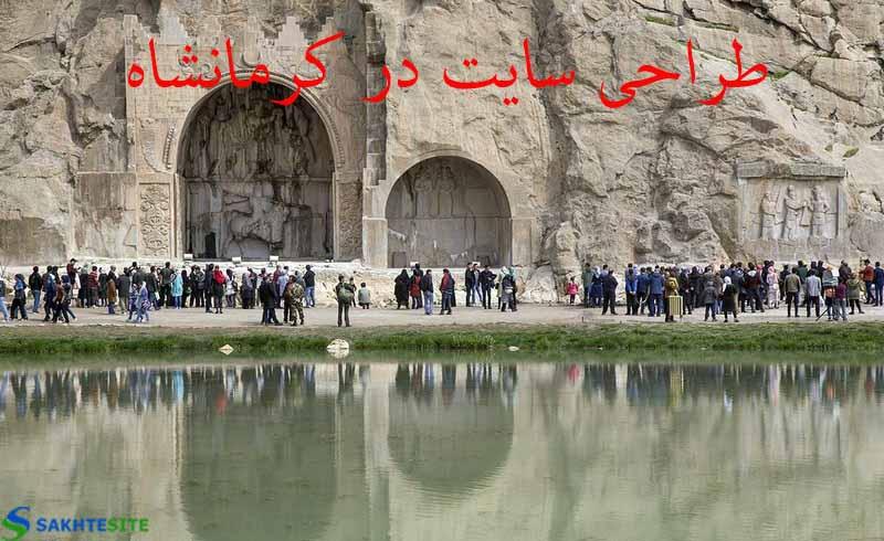 شرکت های طراحی سایت در کرمانشاه
