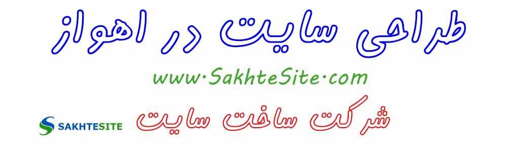 طراحی وبسایت در اهواز