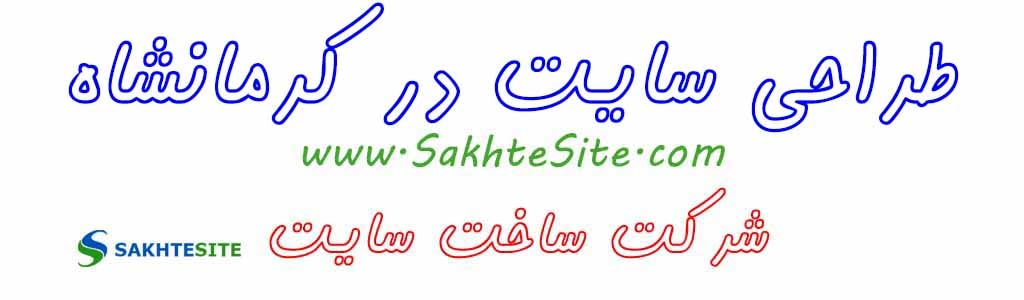 طراحی وبسایت در کرمانشاه