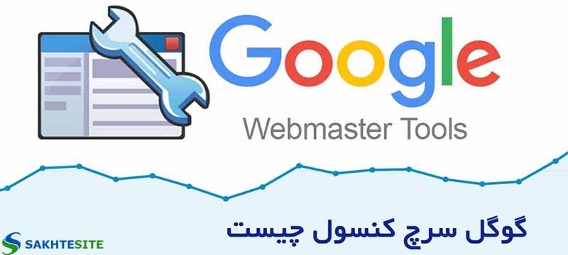 آموزش کامل گوگل سرچ کنسول