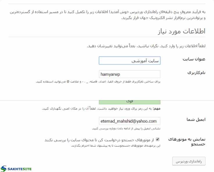وارد کردن اطلاعات نام سایت و رمز عبور در نصب ورد پرس