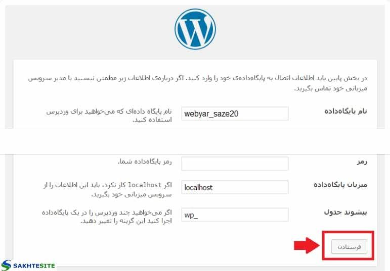 ورود اطلاعات مورد نیاز برای نصب ورد پرس
