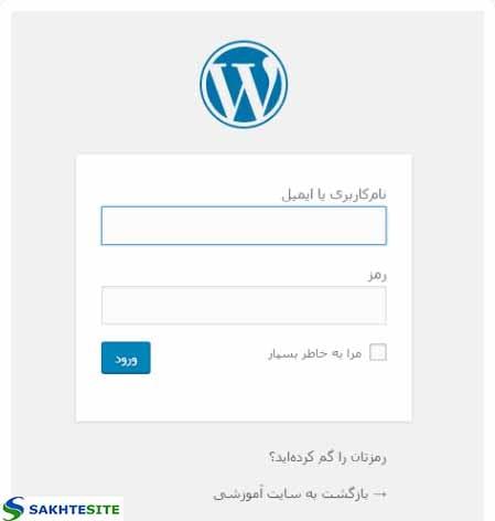ورود به سایت در نصب ورد پرس
